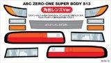 【ネコポス対応】ラップアップ(WRAP-UP)/0016-19/REAL 3D ディテールアップデカール【ABC ZERO-ONE SUPER BODY S13】角目レンズver.