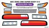 【ネコポス対応】ラップアップ(WRAP-UP)/0016-20/REAL 3D ディテールアップデカール【ABC ZERO-ONE SUPER BODY S13】プロジェクターver.