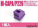 【ネコポス対応】LayLax(ライラクス)/170458/ナインボール マルイ ガスルートシールパッキン エアロ