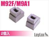 【ネコポス対応】LayLax(ライラクス)/180020/ナインボール マルイ M9A1/M92Fシリーズ ガスルートシールパッキン・エアロ(2個入り)