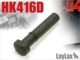 【ネコポス対応】LayLax(ライラクス)/180402/マルイ HK416D ハードフレームロックピン/スムース