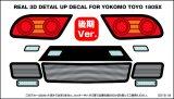 【ネコポス対応】ラップアップ(WRAP-UP)/W0016-18/REAL 3D ディテールアップデカール【YOKOMO TOYO 180SX用】