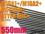 LayLax(ライラクス)/580035/プロメテウス EGバレル 550mm M16A1・A2・VN・ステア-AUG+(プラス)