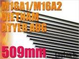 LayLax(ライラクス)/580059/プロメテウス EGバレル 509mm M16A1・A2・VN・ステア-AUG