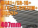 LayLax(ライラクス)/580080/プロメテウス EGバレル 407mm M4A1・SR16・SG551+(プラス)