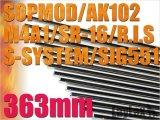 LayLax(ライラクス)/580097/プロメテウス EGバレル 363mm HK417+・SOPMOD・M4A1・SR16・SG551