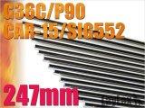 【ネコポス対応】LayLax(ライラクス)/580110/プロメテウス EGバレル 247mm G36C・P90・CAR15・SIG552