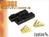 【ネコポス対応】LayLax(ライラクス)/580172/プロメテウス ゴールドピンコネクターセット ラージコネクター用