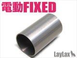 【ネコポス対応】LayLax(ライラクス)/585955/ナインボール マルイ 電動フィクスド フルシリンダー