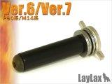 【ネコポス対応】LayLax(ライラクス)/589243/プロメテウス EGスプリングガイド/スムーサー Ver.6&7