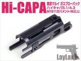 【ネコポス対応】LayLax(ライラクス)/764480/ナインボール Hi-CAPA5.1 フェザーウェイトピストン