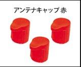 【ネコポス対応】フタバ/アンテナキャップ 赤