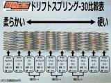 【ネコポス対応】KN企画/KN-DS11/【RC926】ドリフトスプリング-30 ウルトラソフト(ホワイト/2個入)