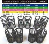 【ネコポス対応】TOP LINE(トップライン)/DS-30MH/ドリフトスプリング ブラックエディション ミディアムハード(8.75巻/青) 全長30mm/線径1.3mm