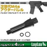 LayLax(ライラクス)/LA141194/東京マルイ 次世代M4用アウターバレルベース