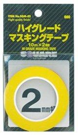 【ネコポス対応】スクエア(SQUARE)/SGM-02_SGM-03_SGM-05/ハイグレードマスキングテープ