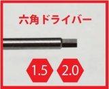 【ネコポス対応】TOP LINE(トップライン)/TK-215/MRT 六角ドライバー 1.5mm 1本入