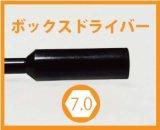 【ネコポス対応】TOP LINE(トップライン)/TK-B270/MRT ボックスドライバー 7.0BOX 1本入