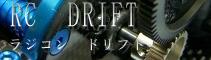 ラジコン ドリフト RC DRIFT