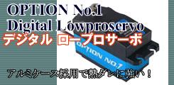 OPTION No.1 Digital Lowproservo デジタル ロープロサーボ アルミケース採用で熱ダレに強い!