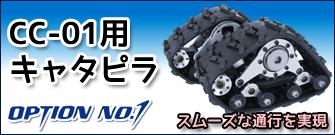 OPTION No.1 CC-01用キャタピラ