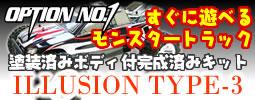 塗装済みボディ付完成済みキット OPTION No.1 ILLUSION TYPE-3(イリュージョン タイプ3)ミドルクラスなのにこの価格!すぐ遊べる!モンスタートラック登場!