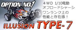 ILLUSION TYPE7 ワンランク上の性能と存在感!衝撃の新登場!4WD電動1/10オフロードシャーシ