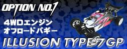 OPTION No.1/ILLUSION TYPE 7 GP 4WDエンジンオフロードバギー