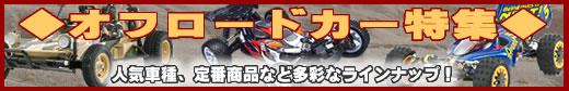 オフロードカー特集!人気車種、定番商品など多彩なラインアップ!!