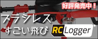RC EYE One Xtreme RTF (mode1)