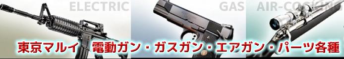 東京マルイ 電動ガン・ガスガン・エアガン・パーツ各種