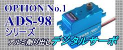 OPTION No.1 ADS-98シリーズ アルミ削り出しデジタルサーボ