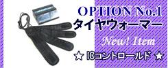 OPTION No.1 タイヤウォーマー ICコントロールド