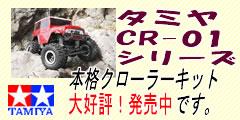 タミヤCR-01シリーズ 本格クローラーキット大好評!発売中です。