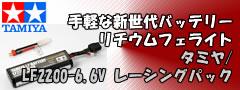 手軽な新世代バッテリー リチウムフェライト タミヤ/LF2200-6.6V レーシングパック