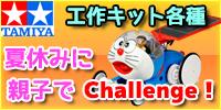 タミヤ/工作キット各種 夏休みに親子でチャレンジ!