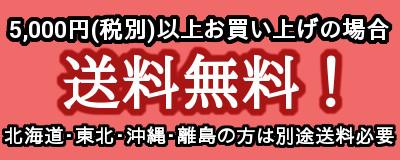 5400円以上お買い上げの場合送料無料!!(北海道・沖縄・離島は540円)