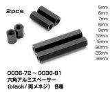 【ネコポス対応】ラップアップ(WRAP-UP)/0036-72__0036-81/六角アルミスペーサー(black/ 両メネジ)