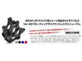 ラップアップ(WRAP-UP)/0417-FD__0420-FD/VX ギアバルク Ver.2 フローティングサスマウントレス仕様