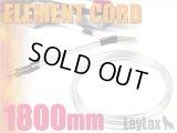 【ネコポス対応】LayLax(ライラクス)/580202/プロメテウス EGエレメントコードNEO 1800mm