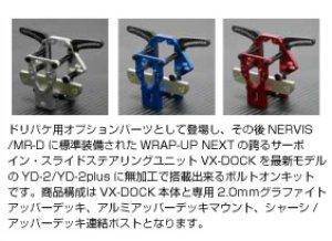 画像2: ラップアップ(WRAP-UP)/0273-FD_0274-FD_0275-FD/VX-DOCK ボルトオンパッケージ for YD-2(VX-DOCK)