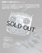 フタバ(Futaba)/F-8498/18SZH 2.4GHzプロポ ヘリ用フルセット