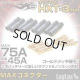 【ネコポス対応】LayLax(ライラクス)/LA142139/プロメテウス・MAXコネクター(オリジナル HXT-3mm ブラック)