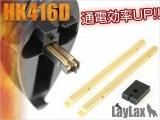 【ネコポス対応】LayLax(ライラクス)/180358/東京マルイ次世代HK416D用ストック端子カスタム