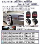 【ネコポス対応】TOP LINE(トップライン)/ST-003PP/ドリフトタイヤ attractive Hellaflush ワイド(コンクリート・アスファルト用PP)2個入