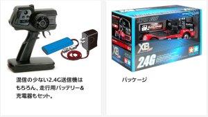 画像2: タミヤ(TAMIYA)/57924_K_M_S/XB メルセデス・ベンツ アクトロス MP4 MBモータースポーツ (TT-01 TYPE-E) 各種セット