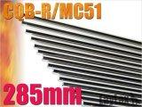 LayLax(ライラクス)/580103/プロメテウス EGバレル 285mm MC51