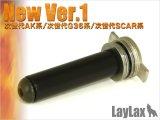 【ネコポス対応】LayLax(ライラクス)/585498/プロメテウス EGスプリングガイド/スムーサー New Ver.1