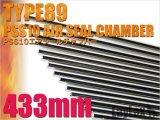 LayLax(ライラクス)/589519/プロメテウス EGバレル 433mm 89式・VSR-10(エアシールチャンバー)