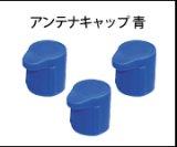 【ネコポス対応】フタバ/アンテナキャップ 青